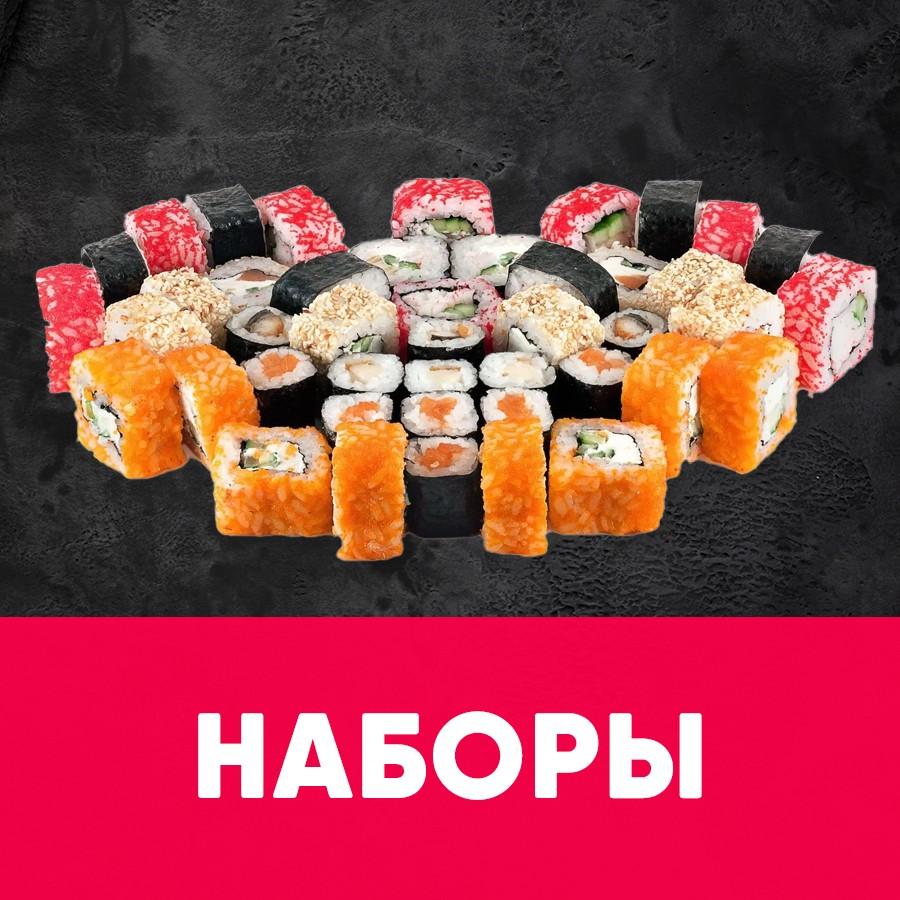 суши никольское